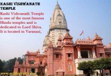 काशी विश्वनाथ मन्दिर का इतिहास   Kashi Vishwanath Temple History In Hindi