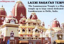 लक्ष्मी नारायण मंदिर, दिल्ली (बिड़ला मंदिर) | Laxmi Narayan Temple History In Hindi