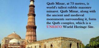 कुतुब मीनार का इतिहास और रोचक बातें   Qutub Minar History In Hindi