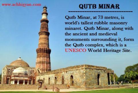 कुतुब मीनार का इतिहास और रोचक बातें | Qutub Minar History In Hindi