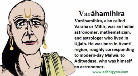 प्राचीन वैज्ञानि वराहमिहिर की जीवनी | Varahamihira Biography In Hindi
