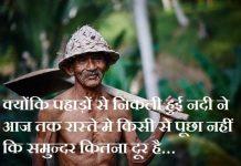 जीवन पर 10 महत्वपूर्ण उद्धरण | Quotes on life in hindi