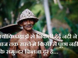 जीवन पर 10 महत्वपूर्ण उद्धरण   Quotes on life in hindi