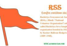 आरएसएस (राष्ट्रीय स्वयंसेवक संघ) की जानकारी, इतिहास RSS Information In Hindi