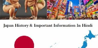 जापान का इतिहास, जानकारी, पर्यटन स्थल   Japan History In Hindi
