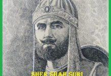 शेर शाह सूरी का इतिहास और जानकारी | Sher Shah Suri History In Hindi