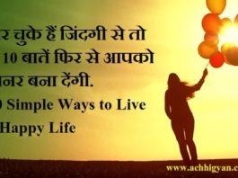 ख़ुशी से जिंदगी कैसे जिए, 10 सरल तरीके | Zindagi Kaise Jiye In Hindi