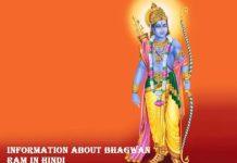 भगवान राम की कथा, इतिहास | About Bhagwan Ram in Hindi