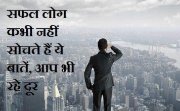 सफल लोग कभी नहीं सोचते हैं ये बातें, आप भी रहे दूर Habits of Successful People