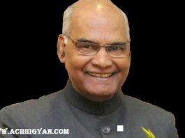 रामनाथ कोविन्द की जीवनी | Ram Nath Kovind Biography in Hindi