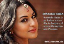 सोनाक्षी सिन्हा की जीवनी |Sonakshi Sinha Biography In Hindi