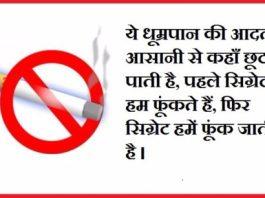 धुम्रपान निषेध पर नारे | Anti Smoking Slogans in Hindi