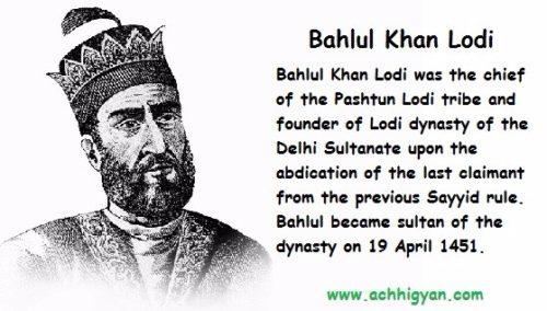 लोदी वंश के संस्थापक बहलोल लोदी इतिहास | Bahlul Lodi History in Hindi