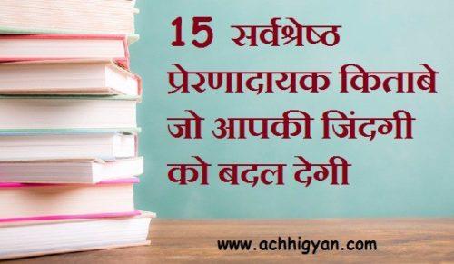 15 सर्वश्रेष्ठ प्रेरणादायक किताबे - Top Motivational & Inspirational Books in Hindi