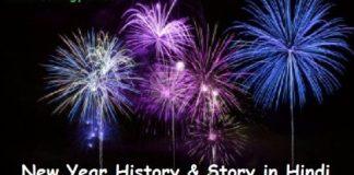 जानिए : नया साल 1 जनवरी को क्यों मनाया जाता हैं New Year History in Hindi