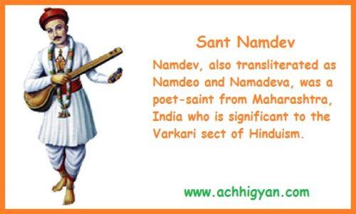 संत नामदेव जी की जीवनी, इतिहास | Sant Namdev History in Hindi