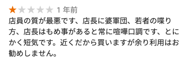 セブン 南上小阪店 東大阪 オーナー 口コミ
