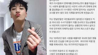 BIGBANG V.I スンリ 引退 逮捕