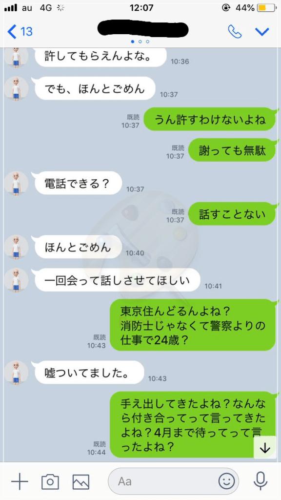 2019福男 その後 消防士 浮気