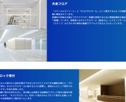慶應義塾大学病院 新病棟3