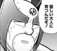 キン肉マン 第182話 感想マユミちゃんとボテちん/サダハル心変わり/アタル兄さん出番です