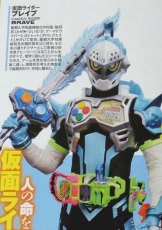 仮面ライダーエグゼイド第6話感想 幻夢コーポレーションの陰謀とは?飛彩の悲しい過去?