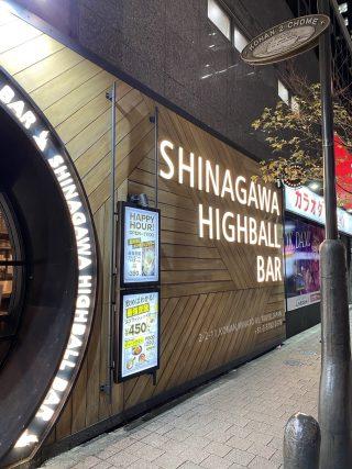 【品川駅前BAR]平日はスピードコースのハイボールBARで決まり!