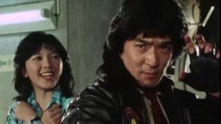 【ライダークロニクル】仮面ライダースーパー1 第18話感想 ハルミのピンチに間一髪助けに来る沖一也!漢だぜ!!