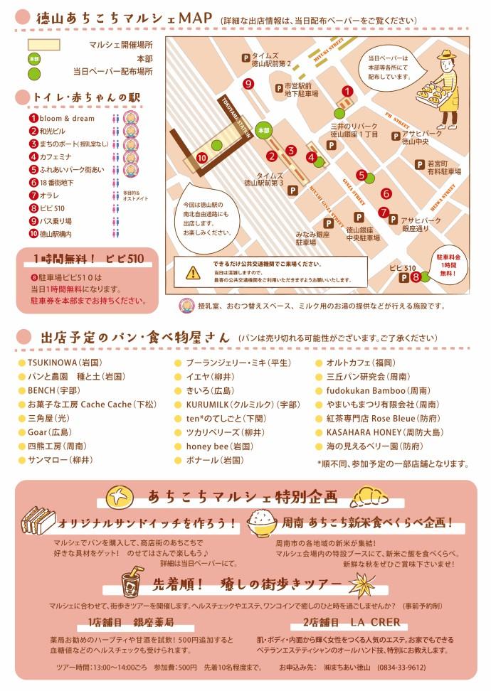 10月16日(月)開催 第4回徳山あちこちマルシェ~パン・スイーツ&秋の実りの食フェア~