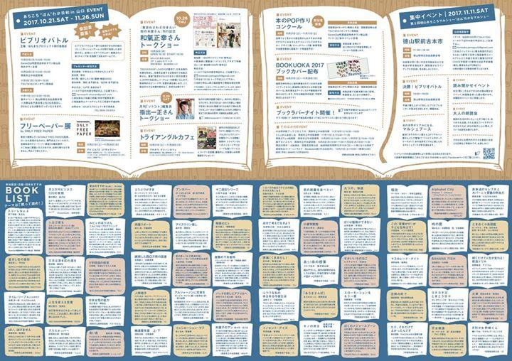"""徳山あちこちマルシェも共催の「あちこち""""ほん""""わか日和in山口」の最新情報がアップされましたので共有させていただきます。"""