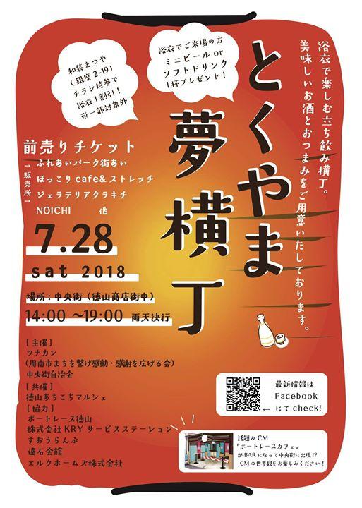 3月に開催した「徳山あちこち酒マルシェ」の「おかわり企画」として始まった「とくやま夢横丁」。