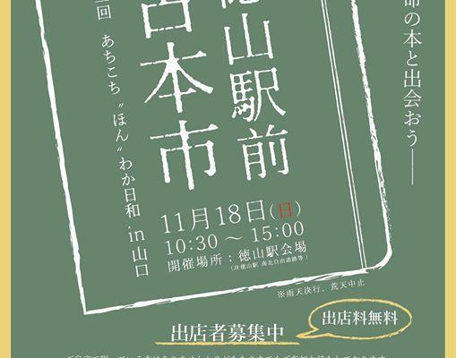 第2回徳山駅前古本市の2次募集がスタートしているそうです。