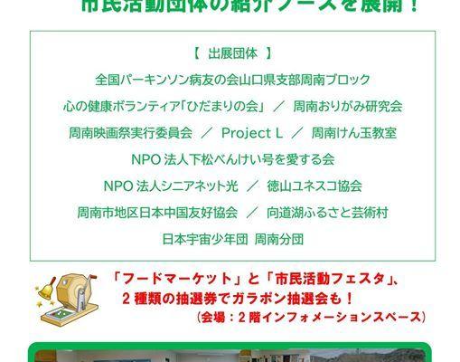 明日は、徳山駅前図書館を会場に二つのイベントが行われます。