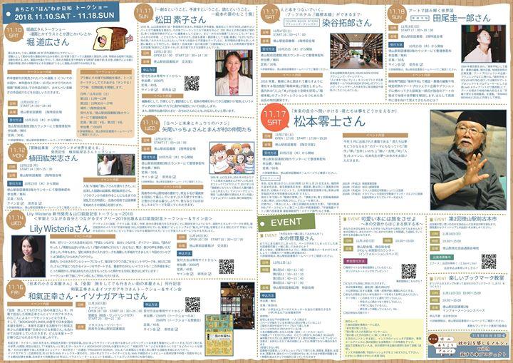 徳山あちこちマルシェも毎年協力をしている「本」のイベントです!