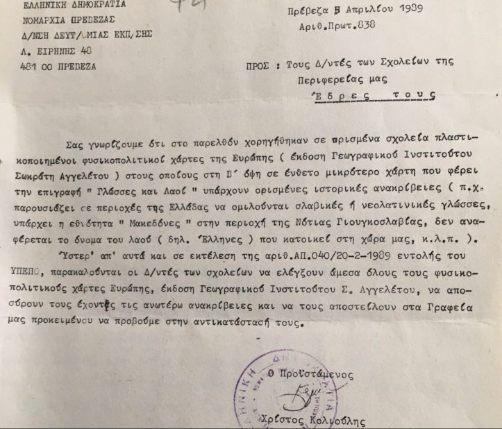 Official document, by a Greek Local Education Authority, asking headteachers to withdraw maps depicting linguistic diversity in Greece (1989)