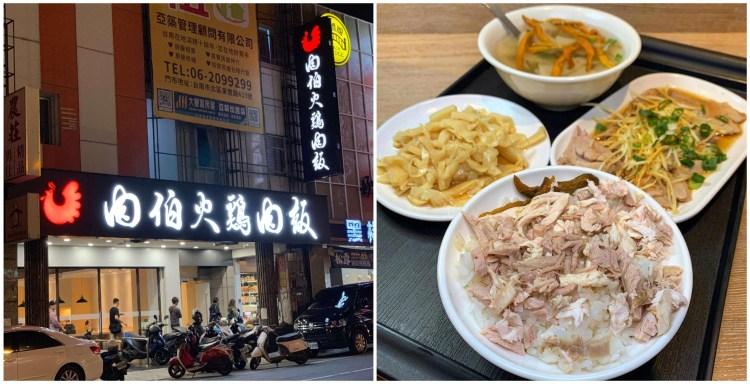 [台南美食] 肉伯火雞肉飯 – 火雞肉飯老店開始全新的二代店型態!