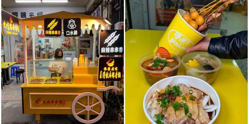 [台南美食] 享味九宮格串串香 - 重慶姑娘賣的道地麻辣串串香和平價重慶美食