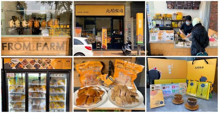 [台南美食] 元榆牧場 – 無毒和低密度的高品質土雞專賣店