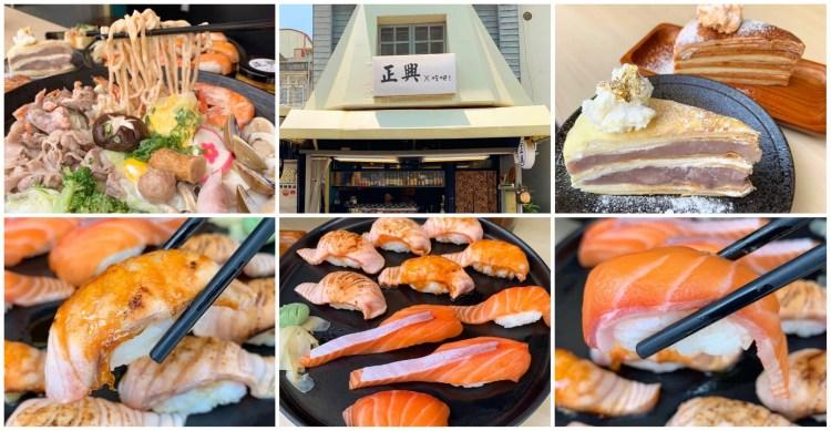 [台南美食] 正興x吃吧! – 巨大鮭魚握壽司只要$20還有臉盆大鍋燒意麵!