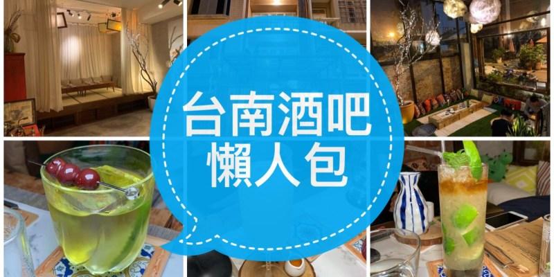台南酒吧懶人包 - 精選三家台南必喝的特色酒吧!