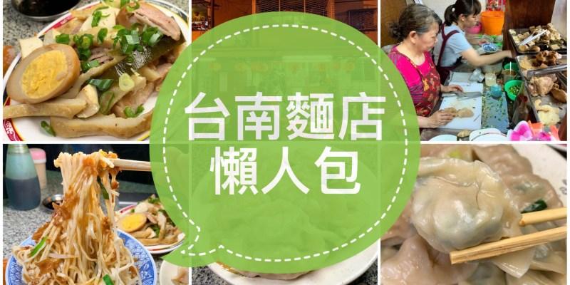 台南麵店懶人包 - 收錄台南超多家人氣麵店和低調麵店!