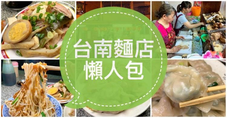 台南麵店懶人包 – 收錄台南超多家人氣麵店和低調麵店!