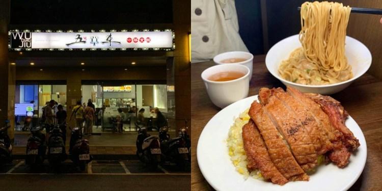 [台北美食] 五草車中華食館 – 用平實價格可以吃到媲美鼎泰豐的中華美食!