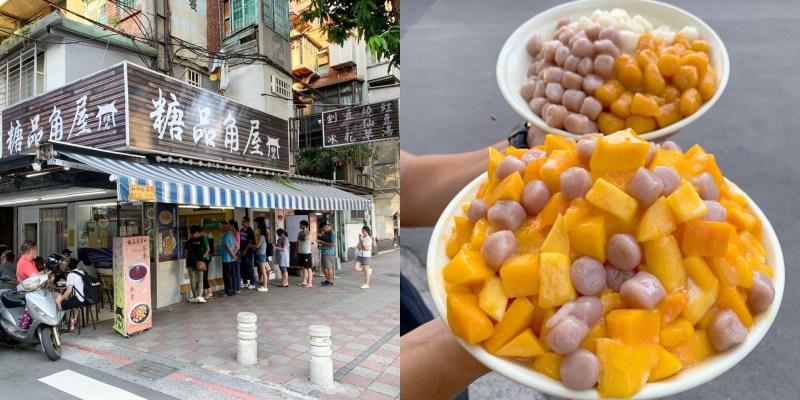 [台北美食] 糖品角屋 - 南機場夜市排隊的超人氣大份量冰品