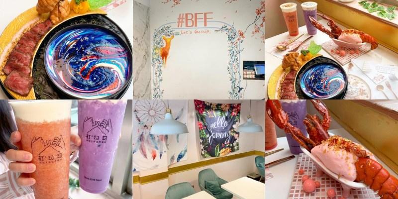 [台北美食] BFF - 夢幻的不只是環境還有餐點會帶你上星空!