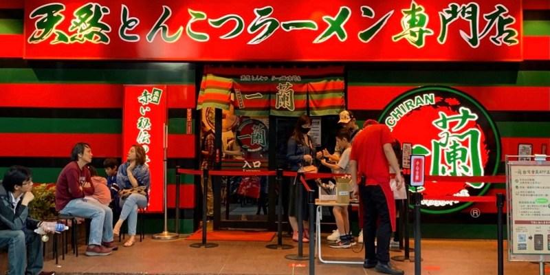 台灣一蘭拉麵的2021年外送、外帶、菜單、優惠、最新品項和分店介紹(10月更新)
