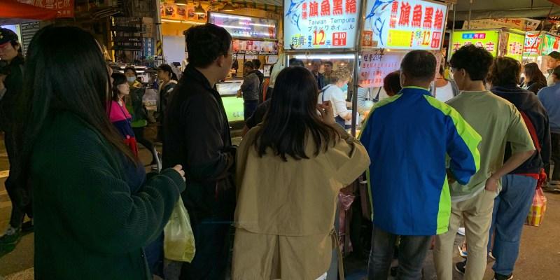[台北美食] 東港旗魚黑輪 - 在夜市裡面有打卡點的超人氣胖胖旗魚黑輪!
