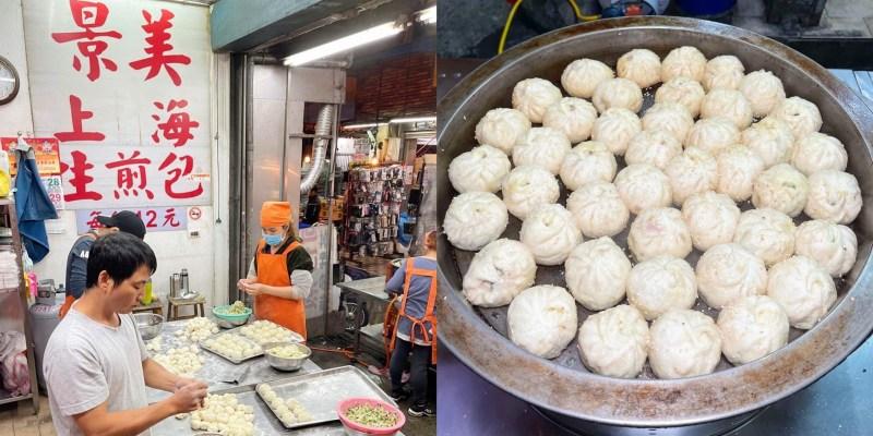 [台北美食] 景美上海生煎包 - 熱騰騰的上海生煎包裡面還有鮮嫩肉汁!