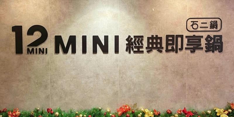 12MINI火鍋的2021年外送、外帶、價錢、菜單、訂位和分店(9月更新)