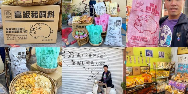 [台南美食] 新玉香 - 把零食做成豬飼料袋在全台掀起風潮啦!
